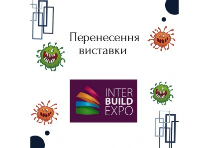 Перенесення термінів проведення виставки INTER BUILD EXPO 2020!