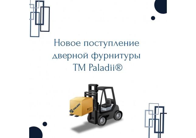 Новый приход дверной фурнитуры ТМ Paladii ®