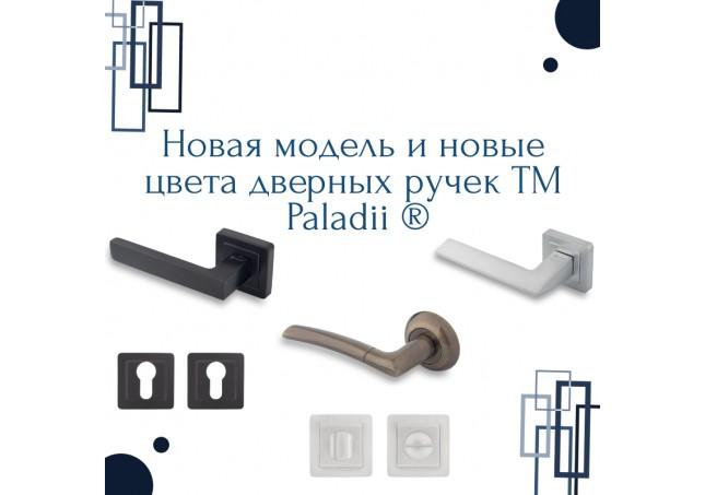 Новая модель и новые цвета дверных ручек ТМ Paladii ® уже на складе