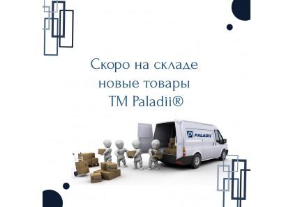 В конце ноября 2019 мы ожидаем новую поставку дверной фурнитуры ТМ Paladii®